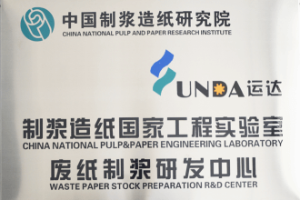 China National Pulp&Paper Engineering Laboratory Waste Paper Stock Preparation R&D Center