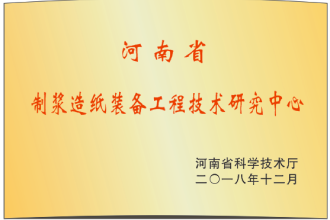 Henan Province Pulping and Papermaking Equipment Engineering Technology Research Center