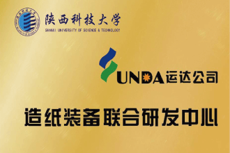 Shaanxi University of Science & Technology Paper Machinery Associated R&D Center